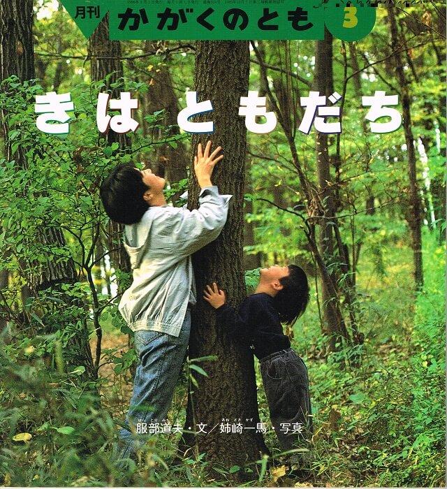 きはともだち かがくのとも 通巻324号 (1996年3月号) ※折り込みふろくあり