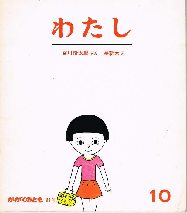 わたし かがくのとも 通巻91号 (1976年10月号)