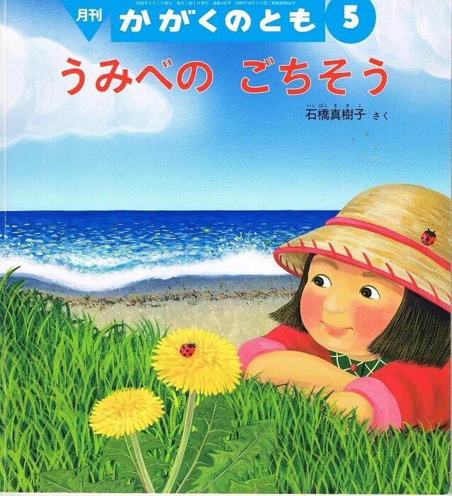 うみべのごちそう かがくのとも 通巻446号 (2006年5月号)