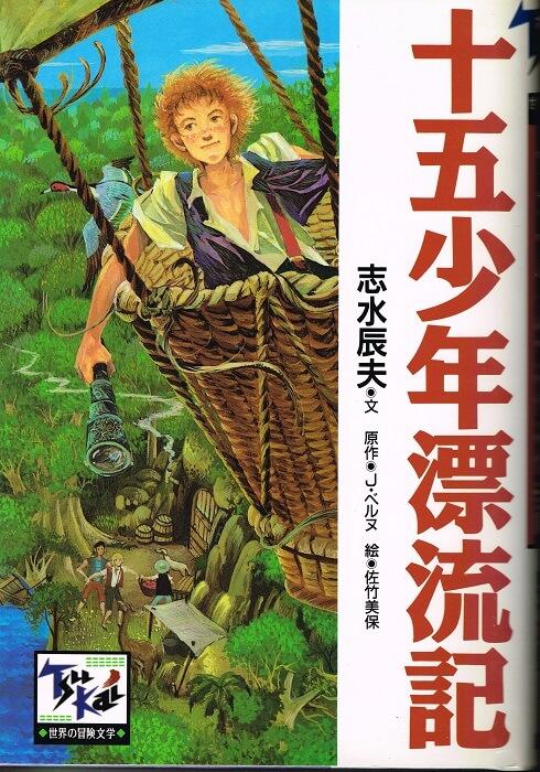 十五少年漂流記 (痛快 世界の冒険文学1)