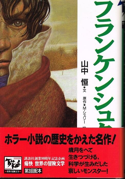 フランケンシュタイン (痛快 世界の冒険文学3)