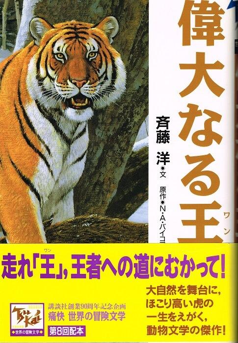 偉大なる王 (痛快 世界の冒険文学8)