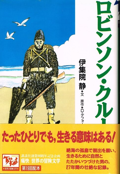 ロビンソン・クルーソー (痛快 世界の冒険文学19)