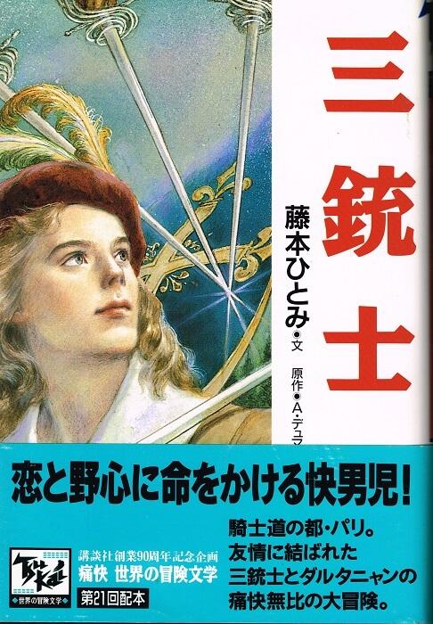 三銃士 (痛快 世界の冒険文学21)
