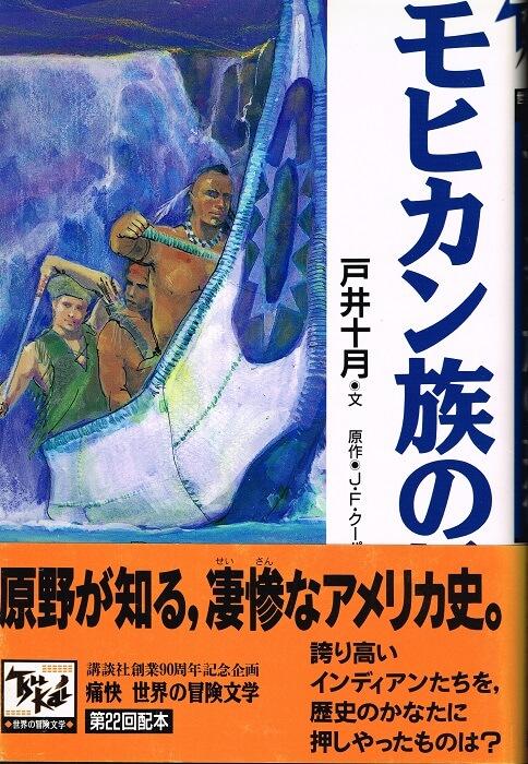 モヒカン族の最後 (痛快 世界の冒険文学22)