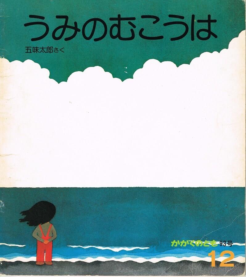 うみのむこうは かがくのとも 通巻93号 (1976年12月号)