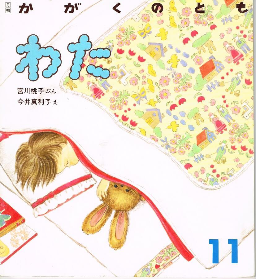 わた かがくのとも 通巻236号 (1988年11月号)