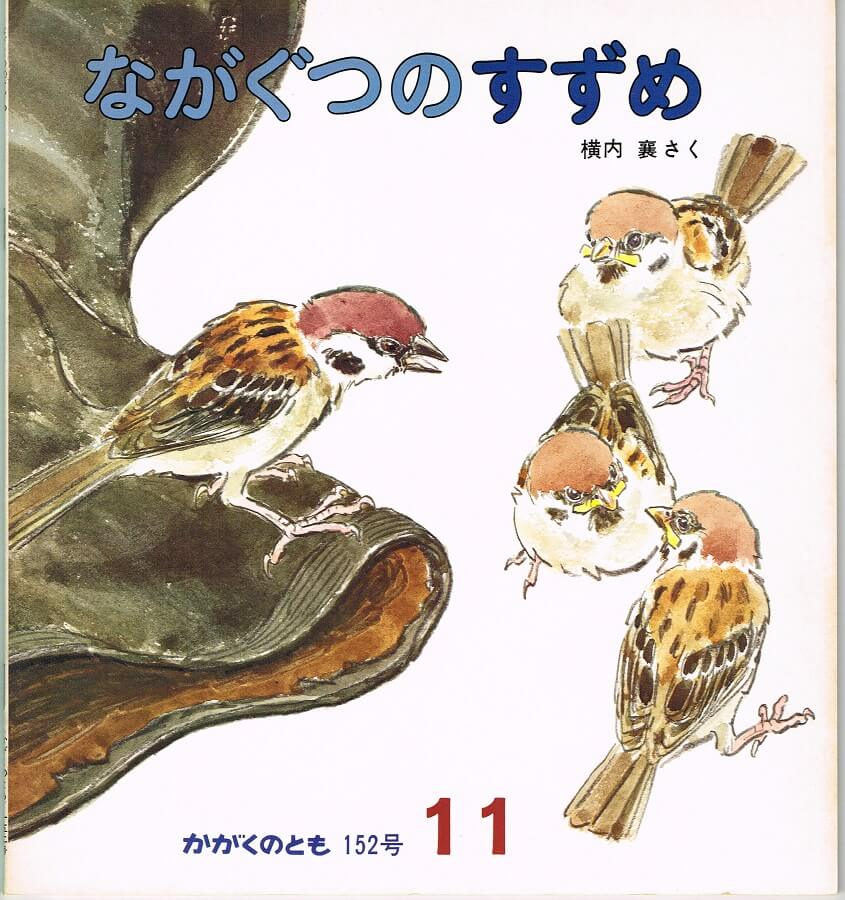ながぐつのすずめ かがくのとも 通巻152号 (1981年11月号)