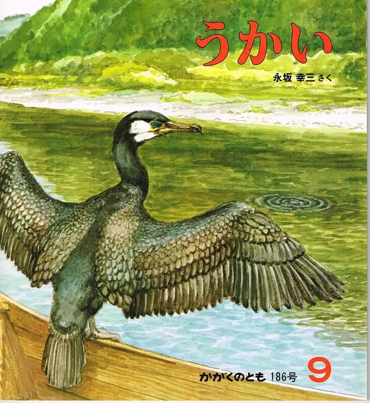 うかい かがくのとも 通巻186号 (1984年9月号)