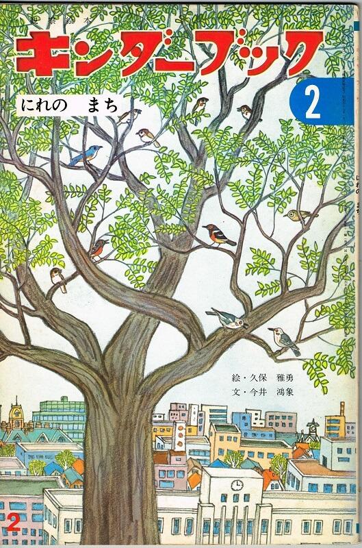 にれのまち キンダーブック 観察絵本(第26集第11編 1972年2月) ※つばめのおうちと付録あり