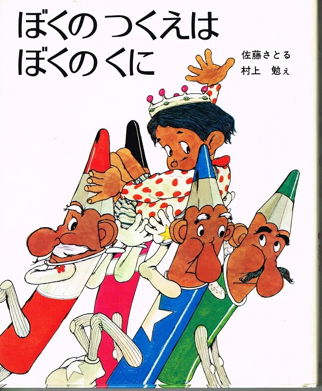ぼくのつくえはぼくのくに (新しい日本の幼年童話3)