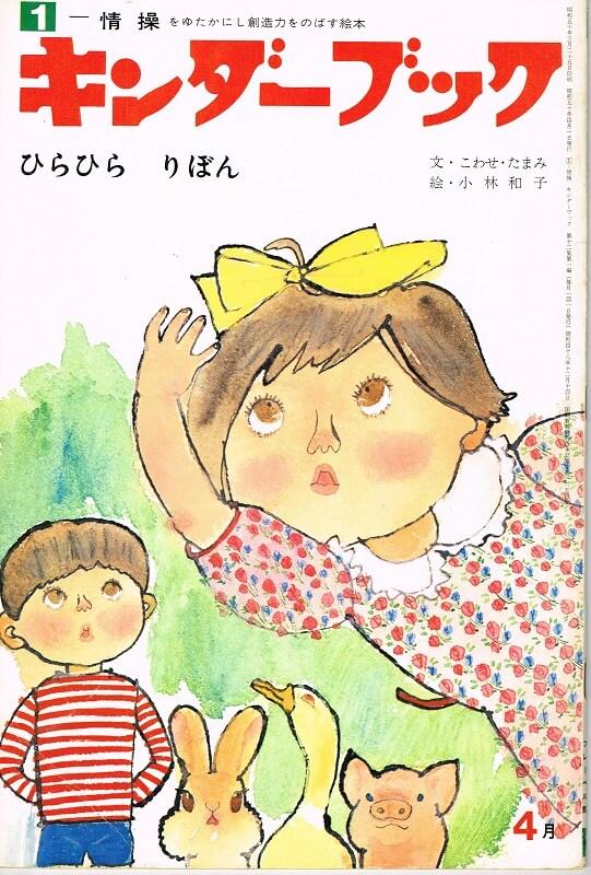ひらひら りぼん キンダーブック1-情操 (第12集第1編 1975年4月号)