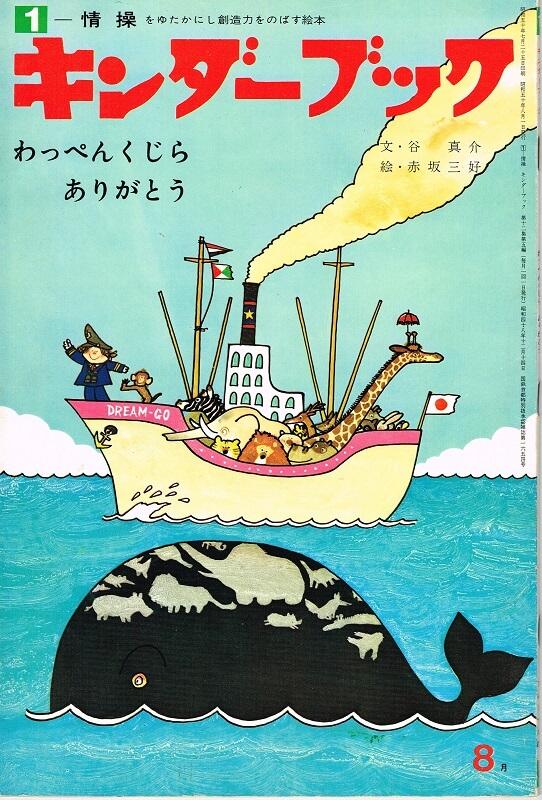 わっぺんくじら ありがとう キンダーブック -情操 (第12集第5編 1975年8月号)