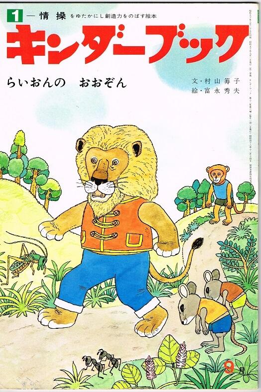 らいおんの おおぞん キンダーブック -情操 (第12第6編 1975年9月号)