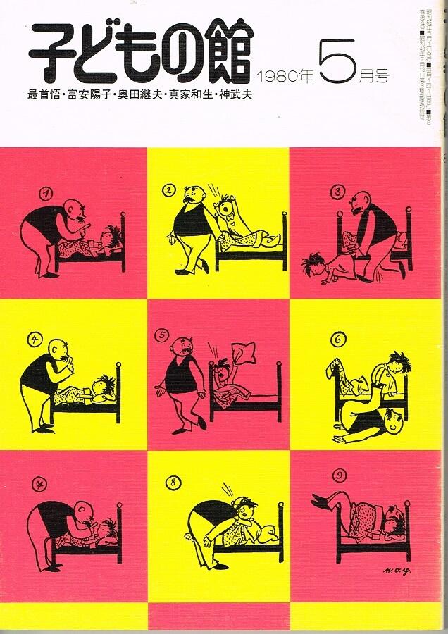 子どもの館 通巻84号 (第8巻第5号 1980年5月号)