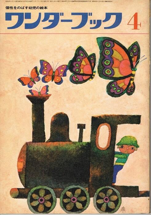 ワンダーブック 第4巻第1号 1971年4月号(昭46年4月) ※幼児の世界あり