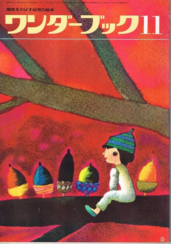 ワンダーブック 第4巻第8号 1971年11月号(昭46年11月)