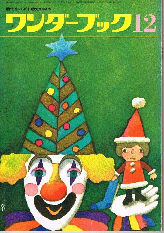 ワンダーブック 第4巻第9号 1971年12月号(昭46年12月) ※幼児の世界あり