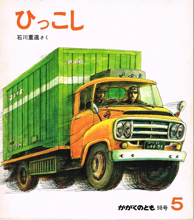 ひっこし かがくのとも 通巻98号 (1977年5月号)