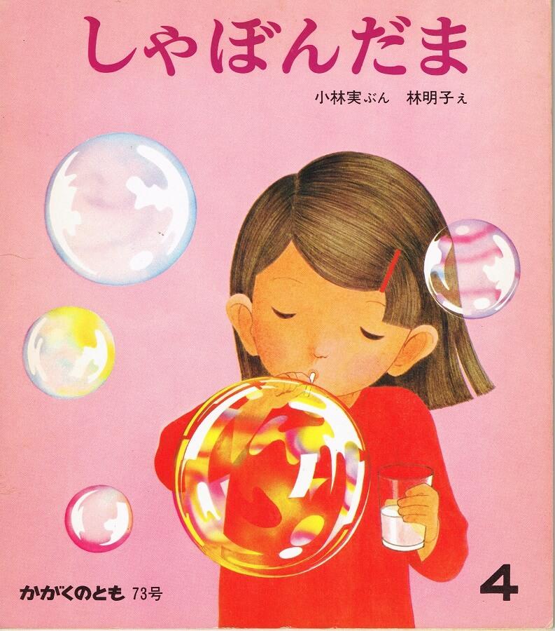 しゃぼんだま かがくのとも 通巻73号 (1975年4月号)