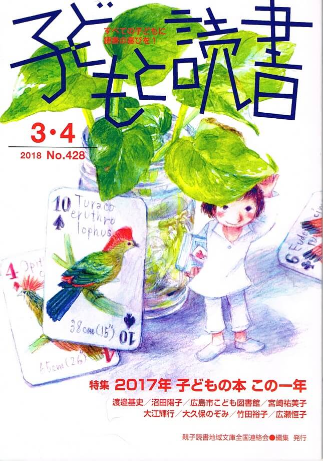 子どもと読書 (2018年3・4月号 No.428) 特集:2017年子どもの本 この一年