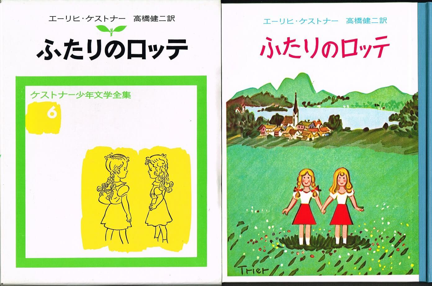 ふたりのロッテ (ケストナー少年文学全集6)