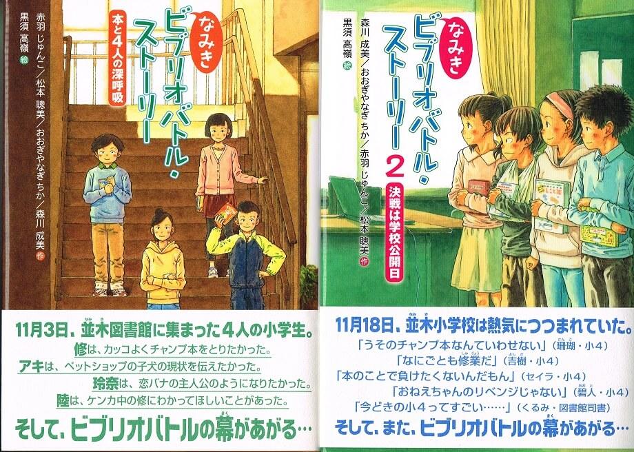 なみき ビブリオバトル・ストーリー 全2巻揃 (1巻:本と4人の深呼吸 2巻:決戦は学校公開日)