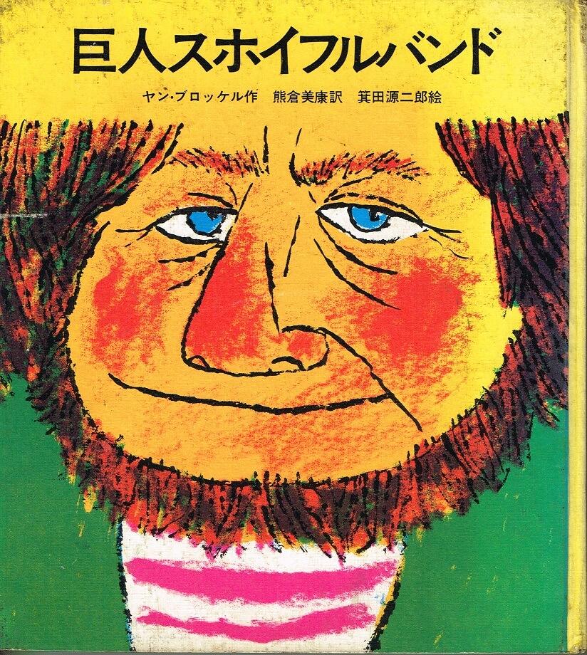 巨人スホイフルバンド (新日本こどもの文学1)