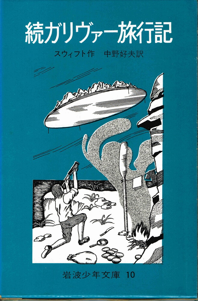 続 ガリヴァー旅行記 (飛び島・馬の国) 岩波少年文庫10