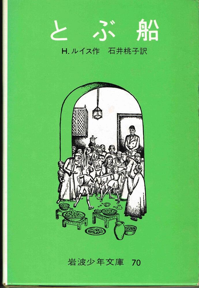 とぶ船 岩波少年文庫70