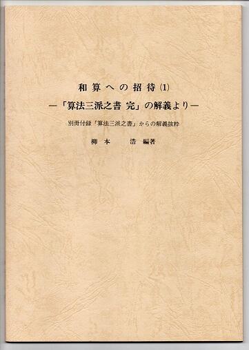 和算への招待(1) 「算法三派之書 完」の解義より