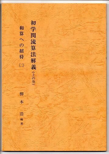 和算への招待(2) 初学関流算法解義(上の巻)