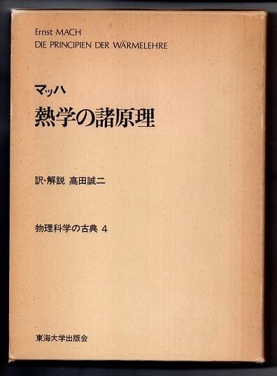 物理科学の古典 4 マッハ 熱学の諸原理