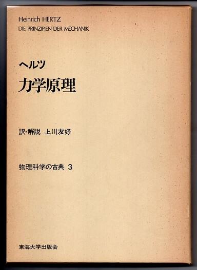物理科学の古典 3 ヘルツ 力学原理