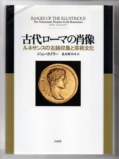 古代ローマの肖像 ルネサンスの古銭収集と芸術文化