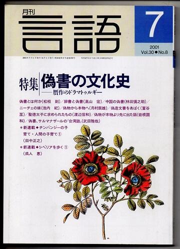 月刊 言語 2001年7月号 特集 偽書の文化史 贋作のドラマトゥルギー