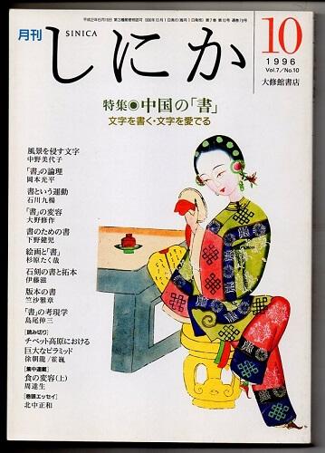 月刊 しにか 1996年10月号 特集 中国の「書」 文字を書く・文字を愛でる