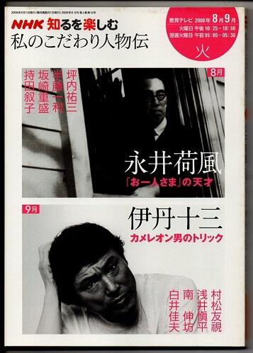 NHK知るを楽しむ 私のこだわり人物伝 永井荷風「お一人さま」の天才/伊丹十三カメレオン男のトリック