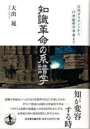 知識革命の系譜学 古代オリエントから17世紀科学革命まで