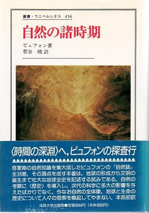 自然の諸時期 (叢書・ウニベルシタス 456)