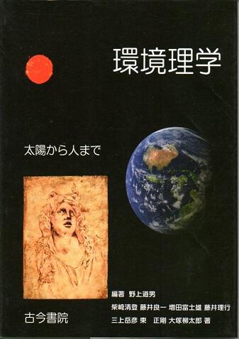 環境理学 太陽から人まで