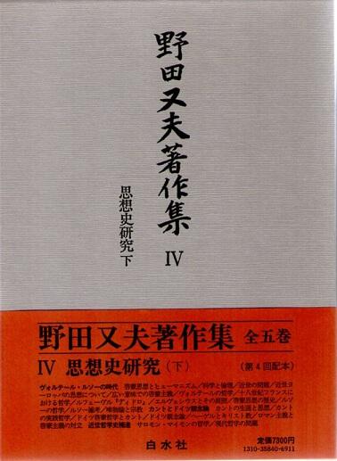 野田又夫著作集 4 思想史研究(下)