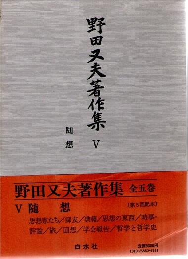 野田又夫著作集 5 随想