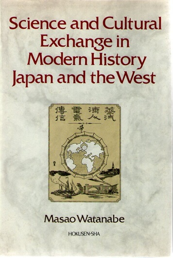 (英文) Science and Cultural Exchange in Modern History Japan and the West