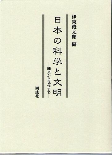 日本の科学と文明 縄文から現代まで