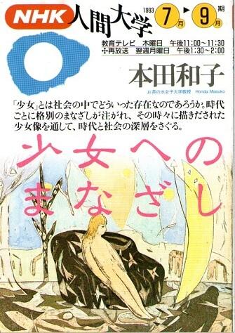 NHK人間大学 少女へのまなざし (放送テキスト)