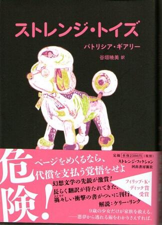 ストレンジ・トイズ (ストレンジ・フィクション シリーズ)