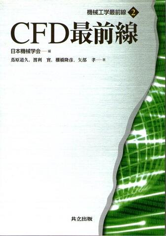 CFD最前線 (機械工学最前線 2)