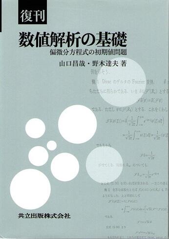復刊 数値解析の基礎 偏微分方程式の初期値問題
