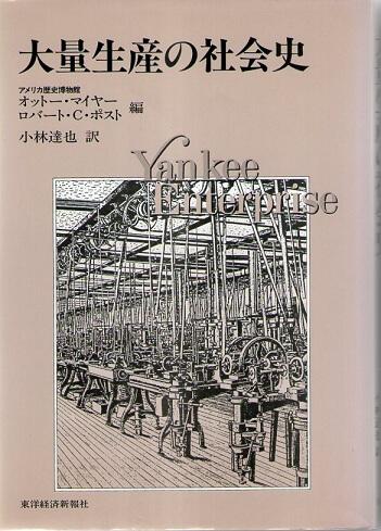 大量生産の社会史